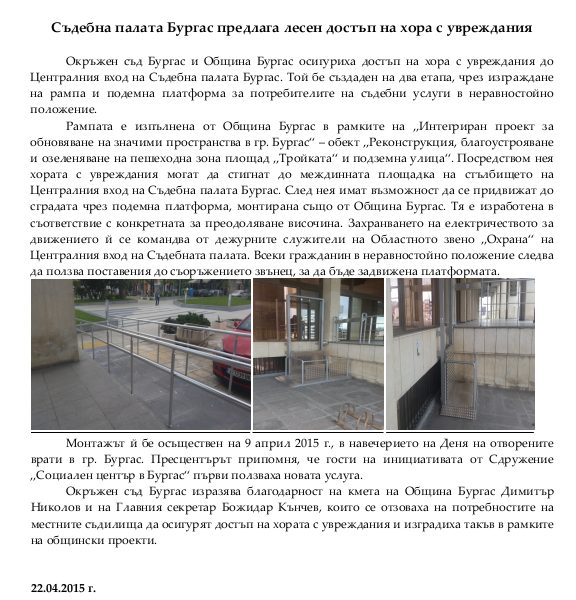 7764e24cb83 22.04.2015, Courthouse Burgas offers easy access for people with  disabilities